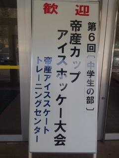 帝産カップ.JPG